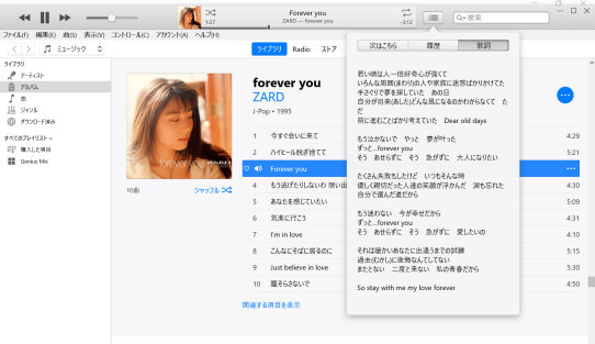 forever you.JPG